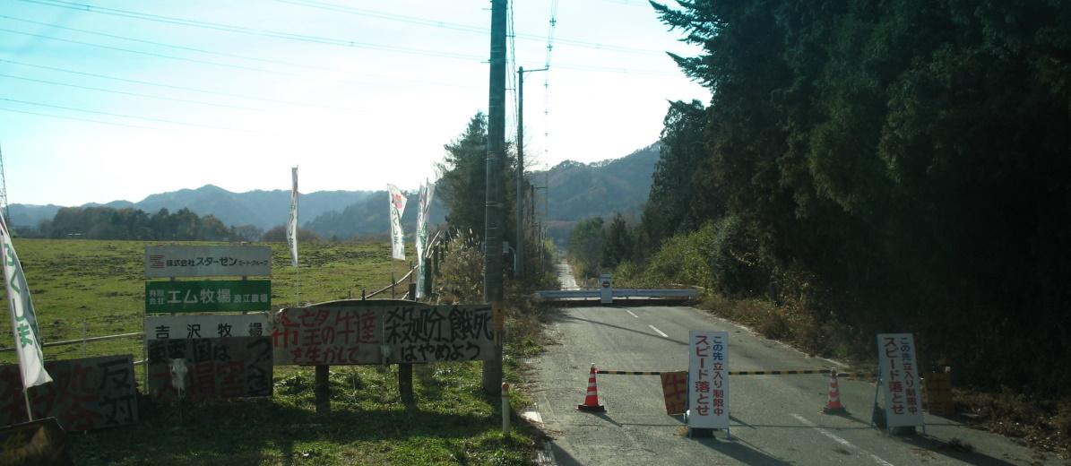 Grenze zum Sperrgebiet in Fukushima. Quelle: Öko-Institut